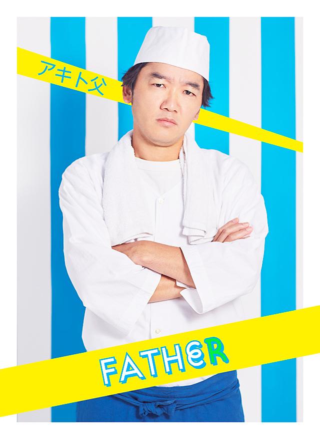 土佐和成(ヨーロッパ企画):アキト父